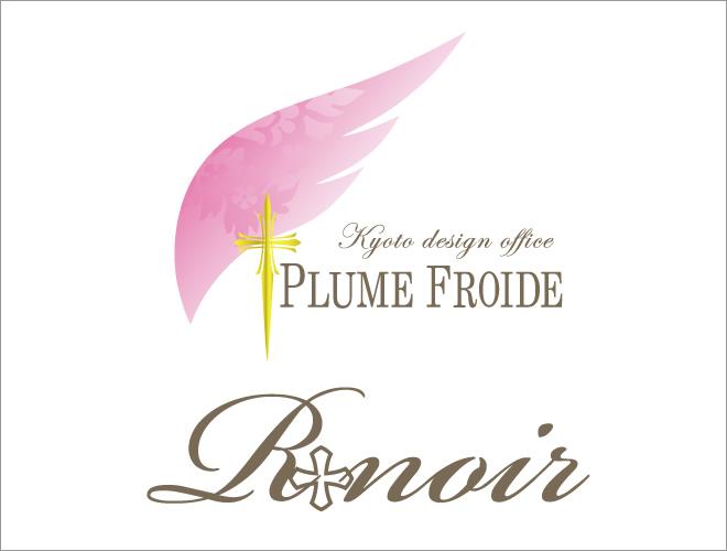 京都ホームページ・DTP・ロゴ制作 PLUME FROIDE プリュムフロワドゥ ロワ(ホームページ、チラシ、パンフレット制作)