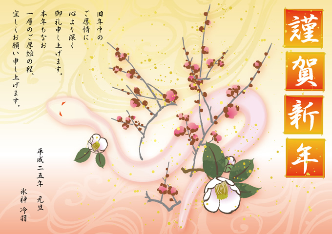 2013年☆明けましておめでとうございます。 京都 ホームページ制作 プリュムフロワドゥ